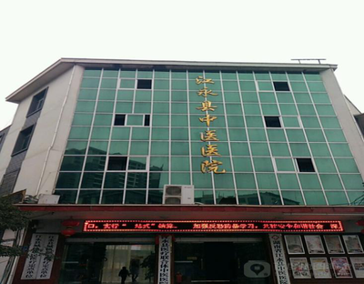 江永县中医院